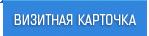 Визитная карточка компании ОДА